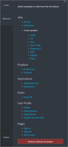 API Management 開発者ポータルのテンプレート